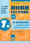 Нови тестове по математика за национално външно оценяване в 7. клас - Юлия Нинова, Диана Раковска, Снежинка Матакиева - учебна тетрадка