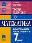 Текуща подготовка по математика за национално външно оценяване в 7. клас - Боянка Савова, Мариана Тодорова, Веселин Златилов -