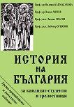 История на България за кандидат-студенти и зрелостници - Милияна Каймакамова, Пламен Митев -