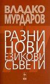 Разни нови езикови съвети - Владко Мурдаров -