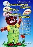 Учебно помагало за ЗИП по български език и литература за 1. клас - Александра Арнаудова - учебна тетрадка