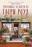 Магазинът за цветя на Глори Роуд - Лорън Дентън -