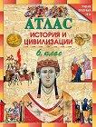 Атлас по история и цивилизации за 6. клас - Никола Дюлгеров, Теменужка Бандрова -
