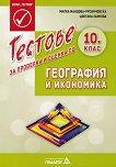 Тестове за проверка и оценка по география и икономика за 10. клас - Милка Мандова-Русинчовска, Цветана Заркова -