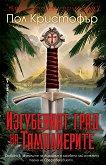 Изгубеният град на тамплиерите - Пол Кристофър - книга