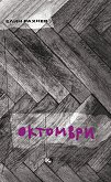 Октомври - Елин Рахнев -