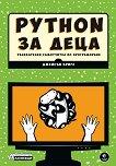 Python за деца - Джейсън Бригс -