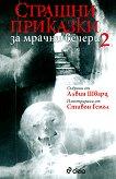Страшни приказки за мрачни вечери 2 - книга
