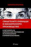 Свидетелите очевидци в наказателното производство - Здравка Кръстева -