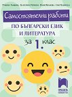 Самостоятелни работи по български език и литература за 1. клас - книга за учителя