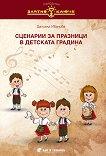 Златно ключе: Сценарии за празници в детската градина - помагало