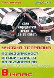 Учебна тетрадка по безопасност на движението за 8. клас - Васил Паунов - учебна тетрадка