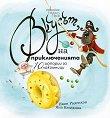Вкусът на приключенията - Иван Раденков -