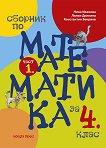 Сборник по математика за 4. клас - част 1 - Нина Иванова, Лилия Дилкина, Константин Бекриев -