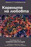 Корените на любовта: ръководство по семейни констелации - Свагито Р. Лийбермайстер - книга