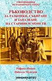 Ръководство за разкопки, събиране и запазване на старинни монети - Рафаил Попов, Никола Мушмов -