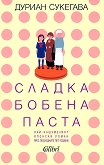 Сладка бобена паста - Дуриан Сукегава - книга