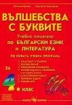Вълшебства с буквите: Учебно помагало по български език и литература за 4. клас - помагало