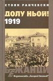 Долу Ньой! 1919 - Стоян Райчевски - книга