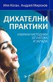 Дихателни практики - Иля Коган, Андрей Миронов -