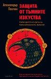 Защита от тъмните изкуства - Александър Панчин -