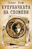 Купувачката на спомени - Олег Рой -