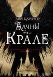Шест врани - книга 2: Алчни крале - книга