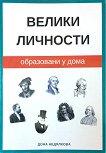 Велики личности образовани у дома - Дона Недялкова -