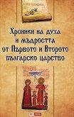 Хроники на духа и мъдростта от Първото и Второто българско царство - Георги Каитин - книга