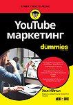 YouTube маркетинг For Dummies - Уил Ийгъл -
