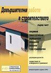 Довършителни работи в строителството - първа част - книга