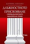 Длъжностното присвояване според българското наказателно право - Дарина Косева -