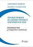 Правен режим на обществените поръчки по ЗОП - Антония Илиева, Пенчо Станкулов -