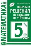 Подробни решения на задачите от учебника на Просвета за 5. клас - Цветанка Стоилкова -