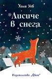 Лисиче в снега - Холи Уеб - книга