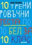 10 тренировъчни теста по български език и литература за 10. клас - Ваня Чернева - помагало