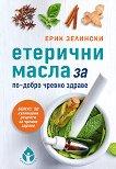 Етерични масла за по-добро чревно здраве - Александра Табакова -