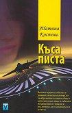 Къса писта - Татяна Костова -