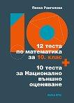 12 теста по математика за 10. клас + 10 теста за Национално външно оценяване - Пенка Рангелова -