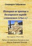 История во кратце о болгарском народе словенском - Спиридон Габровски - книга