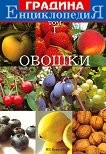 Енциклопедия Градина - Том I: Овошки - книга