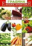 Енциклопедия Градина - Том II: Зеленчуци - книга