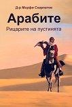 Арабите. Рицарите на пустинята - Д-р Морфи Скарлатов -