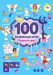 100 развиващи игри: Ледените феи - детска книга