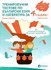 Тренировъчни тестове по български език и литература за 4. клас за национално външно оценяване - табло
