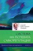 Диагностика на Кармата - книга 1: Система на полевата саморегулация -