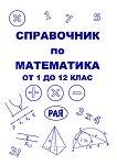 Справочник по математика за 1., 2., 3., 4., 5., 6., 7., 8., 9., 10., 11. и 12. клас - учебник