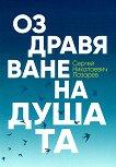 Оздравяване на душата - С. Н. Лазарев - книга