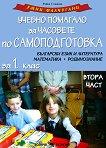 Умни малчугани: Учебно помагало за часовете по самоподготовка за 1. клас - част 2 - Райна Стоянова, Пенка Даскова - помагало