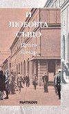 И любовта също - Драго Янчар - книга